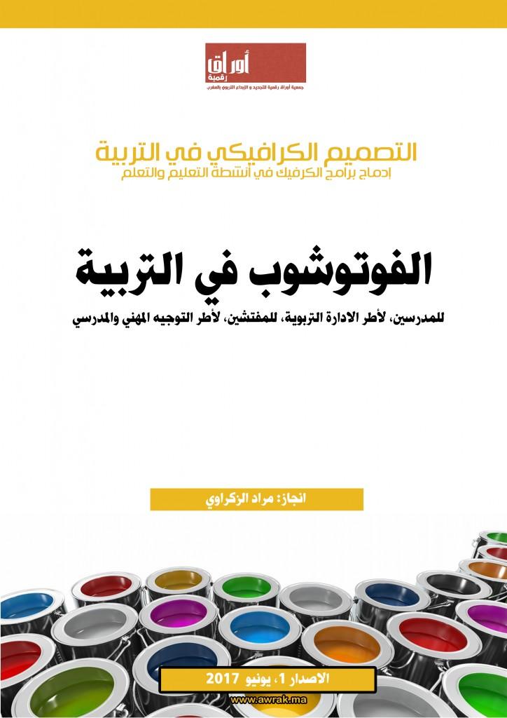 غلاف التصميم الكرافيكي