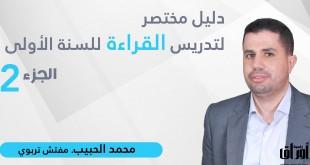 محمد الحبيب